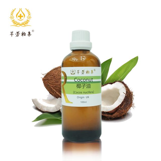 芊芳柏集椰子油